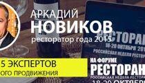 Приглашаем Вас на «Российскую неделю ресторанного бизнеса»