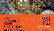 Максим Рыбаков продемонстрирует рецепты «русской народной кухни» в ресторане «Карлсон»
