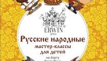 Ресторан «Erwin.Река» приглашает юных гостей на майские мастер-классы на яхте
