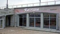 Колонка ресторанного критика: ресторан «Матрешка»