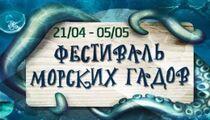 Фестиваль морских гадов в Monster Hills