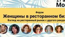 Форум «Женщины в ресторанном бизнесе»