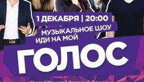 Участники шоу «Голос» приглашают москвичей в ресторан «Кому ЖИТЬ ХОРОШО»