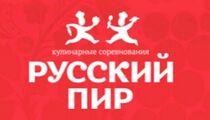 2-й ресторанный кубок «Русский ПИР» продолжает прием заявок! Только до 15 июля!