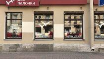 Две палочки (РГ Food Retail Group)