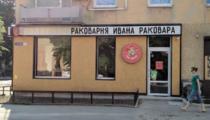 Раковарня Ивана Раковара