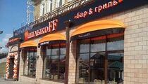 ШашлыкoFF