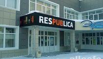 ResPUBlica / Республика