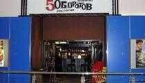5 оборотов на Калужской