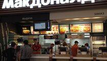Макдоналдс / McDonald's