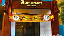 Altstadt / Альтштадт