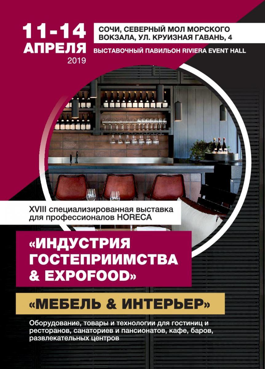 Выставка Индустрия гостеприимства Сочи