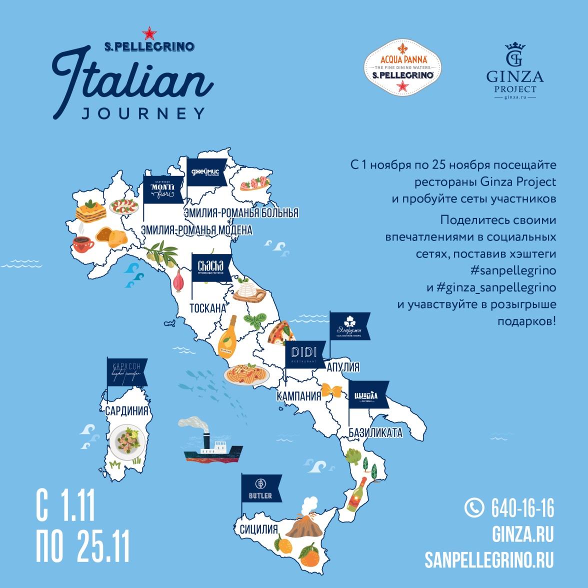 В холодную осеннюю пору Ginza Project совместно с S.Pellegrino устраивают гастрономический фестиваль в лучших традициях итальянских солнечных праздников. Всех гостей ожидает насыщенная гармоничная атмосфера с винным и музыкальным сопровождением и, конечно же, вкусной едой. В событии, что будет проходить до 25 ноября, участвуют рестораны Butler, Jamies Italian, Didi, Montifioti, «Цыцыла», «Эларджи», «Чача» и «Карлсон».