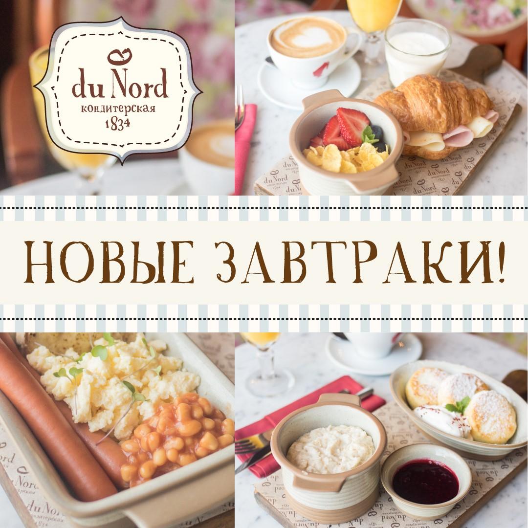 Завтраки в Du Nord