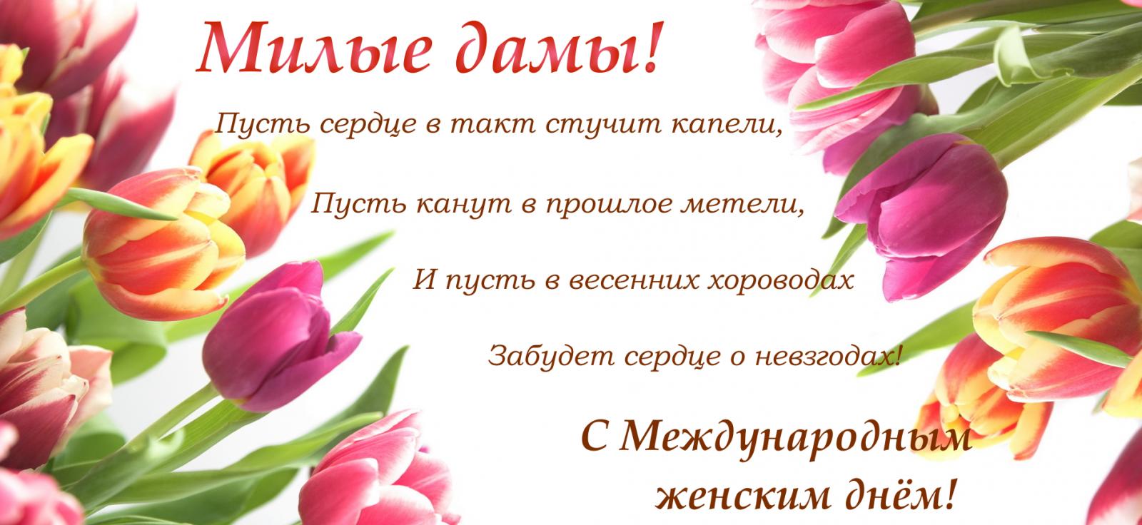 "Картинки по запросу ""открытка с 8 марта коллегам"""