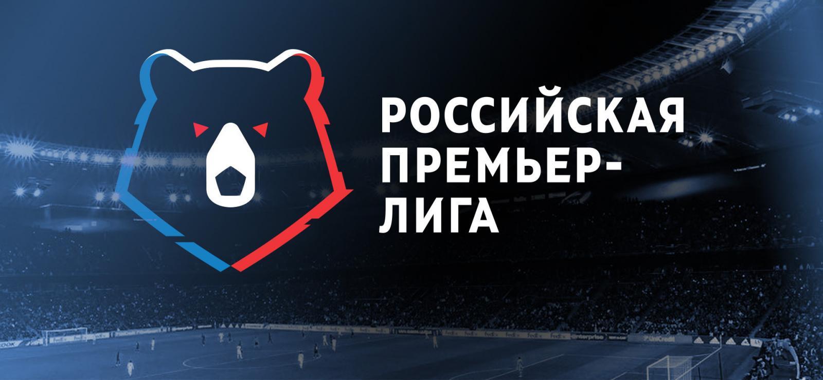 Премьер лига России по футболу 2019