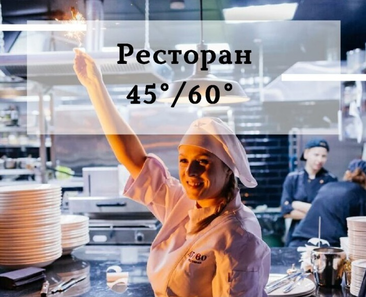 Шоу поваров
