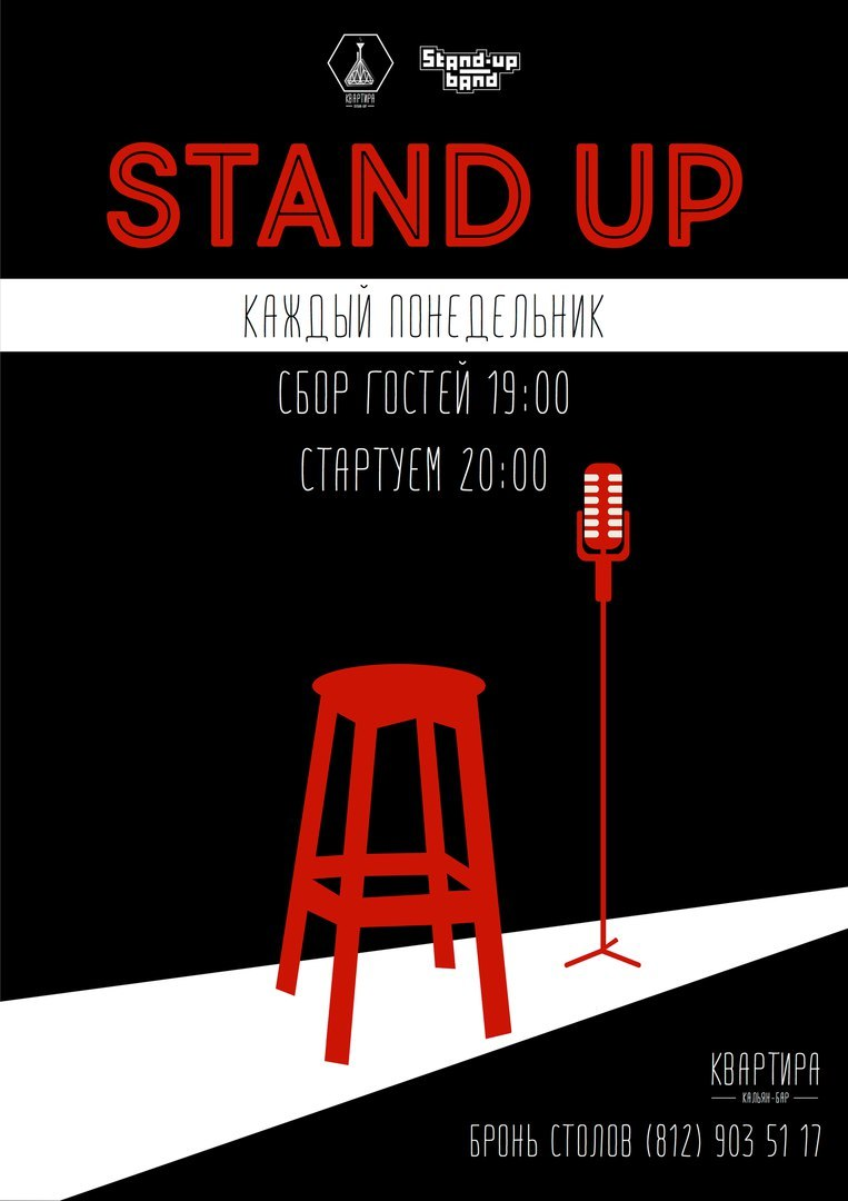 Stand UP вечер от Stand Up Band