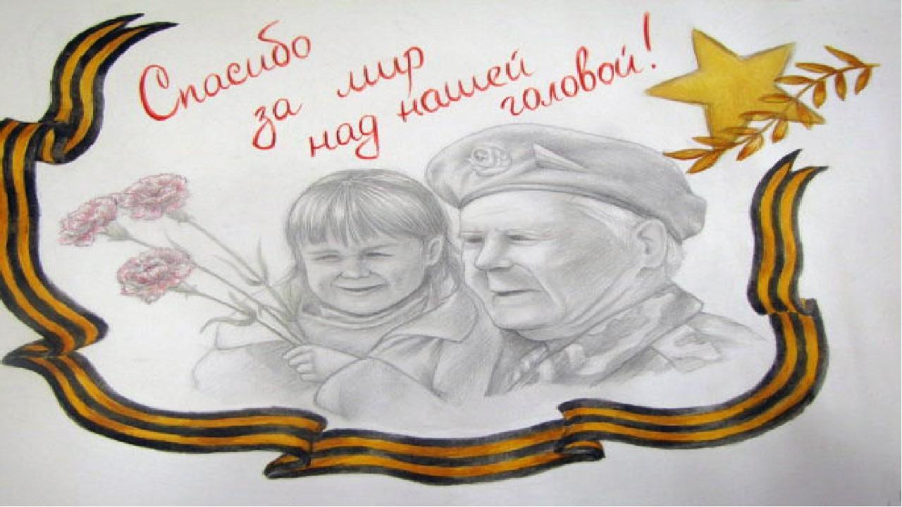Победы, рисунки и открытки к 9 мая своими руками