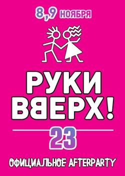 Afterparty концерта Руки Вверх с Михаилом Жуковым