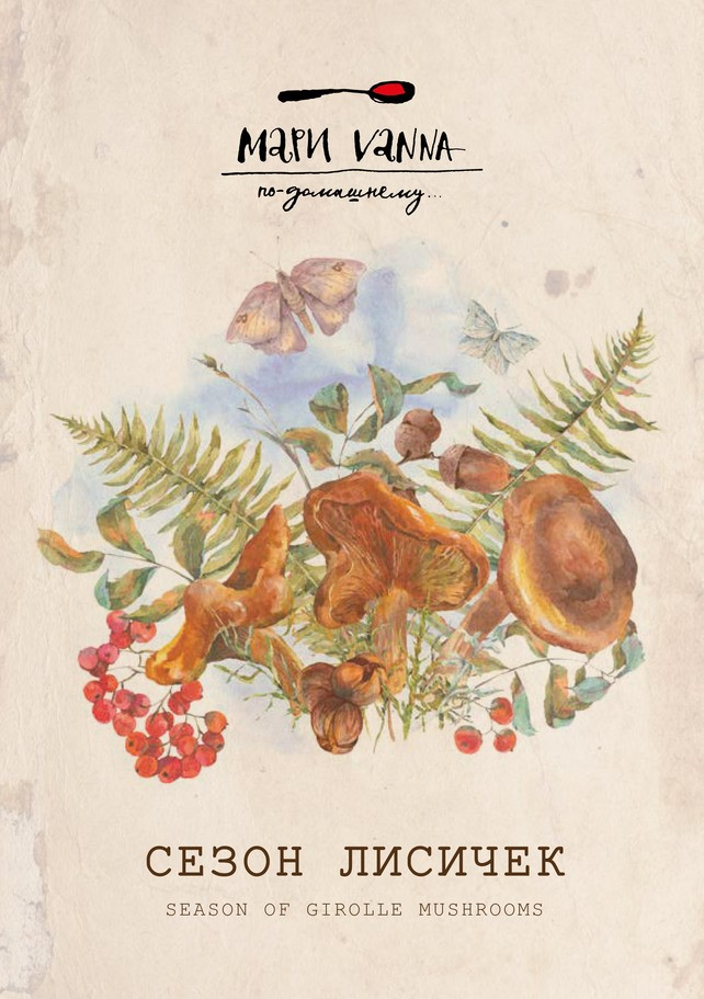 Сезон лисичек в ресторане «Мари Vanna»