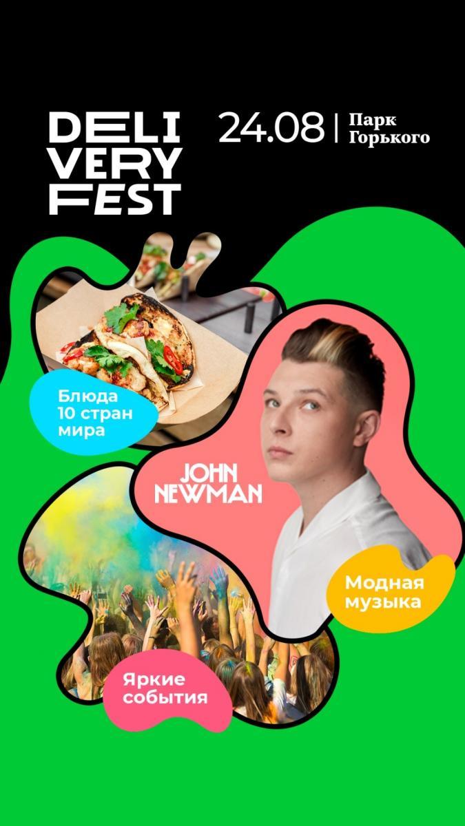 John Newman на московском фестивале еды и музыки Delivery Fest