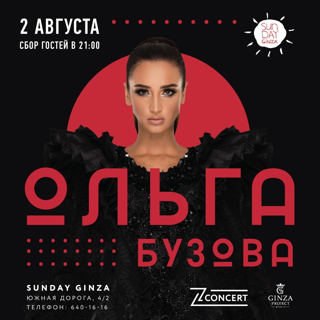 Концерт Ольги Бузовой в Санкт-Петербурге