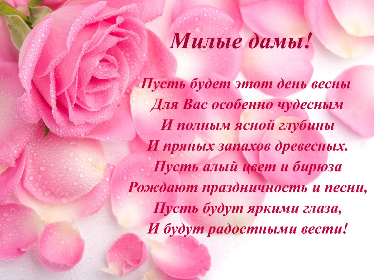 8 марта стихи