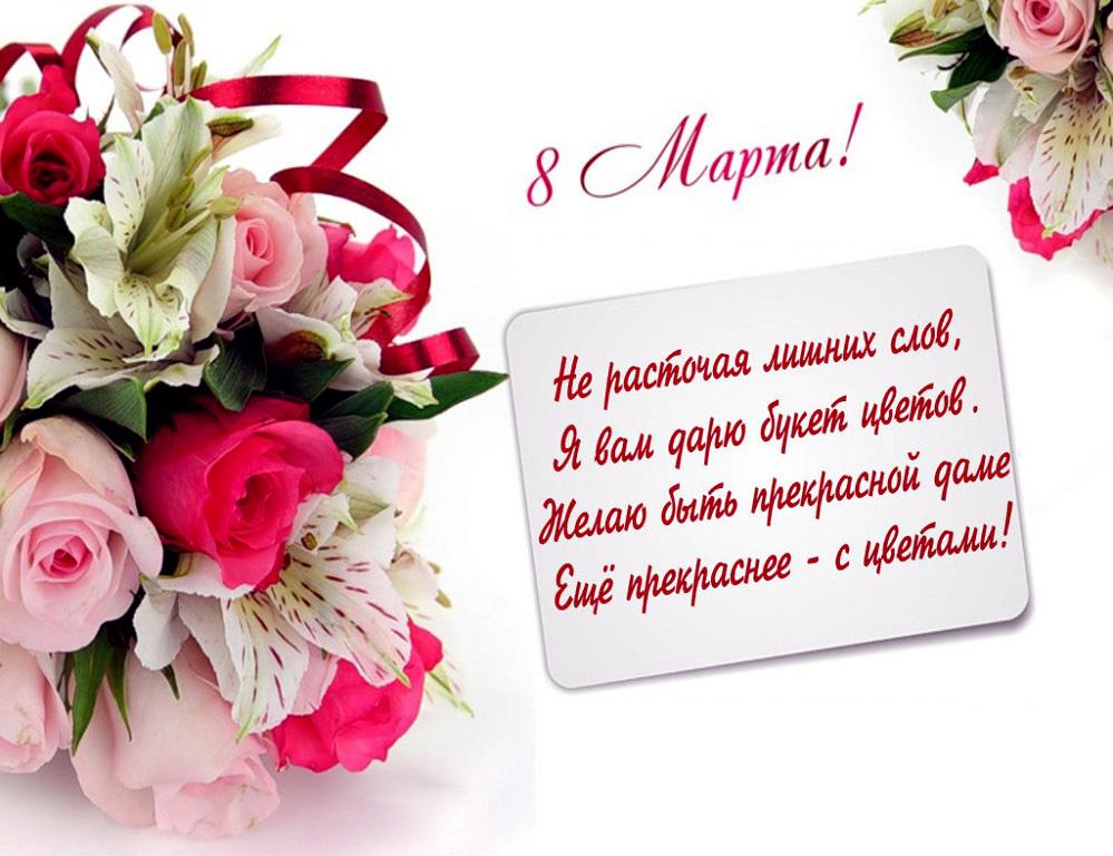 Поздравление с 8 марта открытки с поздравлением, младшей марта