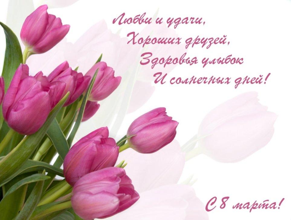 поздравление с 8 марта открытка