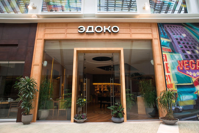 Ресторан Edoko