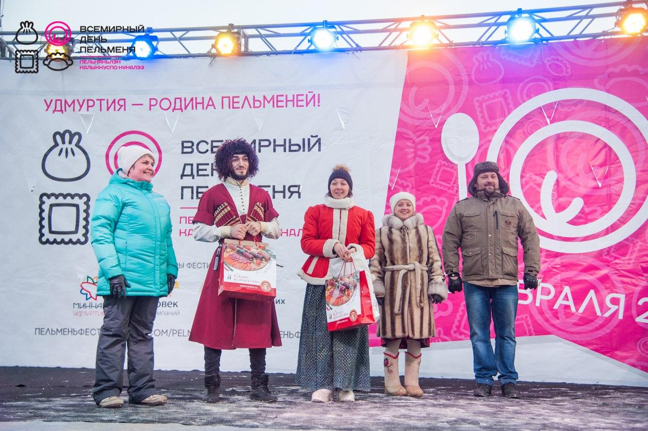 Фестиваль Всемирный день пельменя