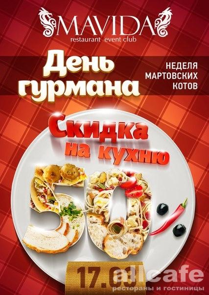 Про четверг, всероссийский день гурмана открытки