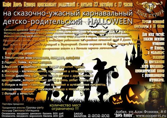 Тексты на приглашения на хэллоуин