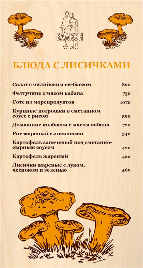 """Ресторан """"балкон"""" открывает грибной сезон."""