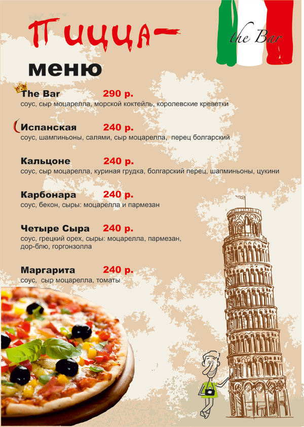 Пицца в меню бара-ресторана the bar.